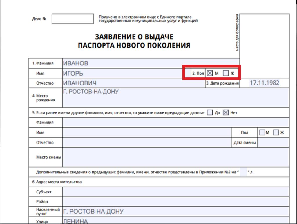 Анкета на загранпаспорт нового образца г.