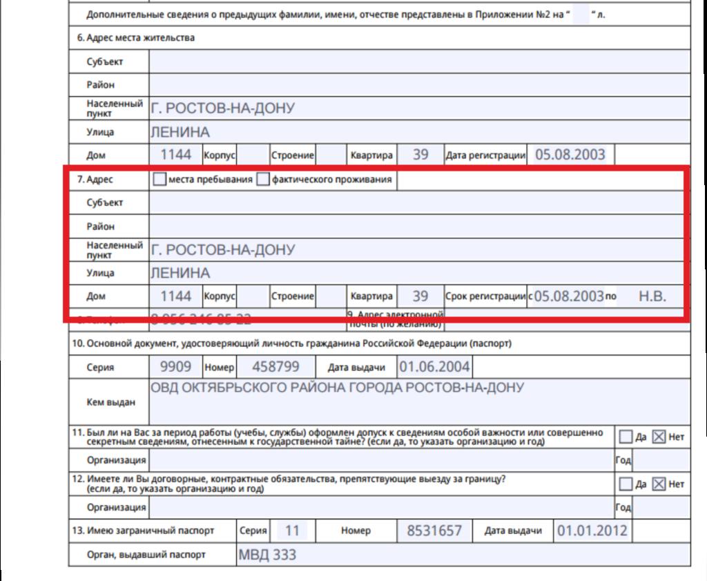 пример заполнения бланк заявления на загранпаспорт