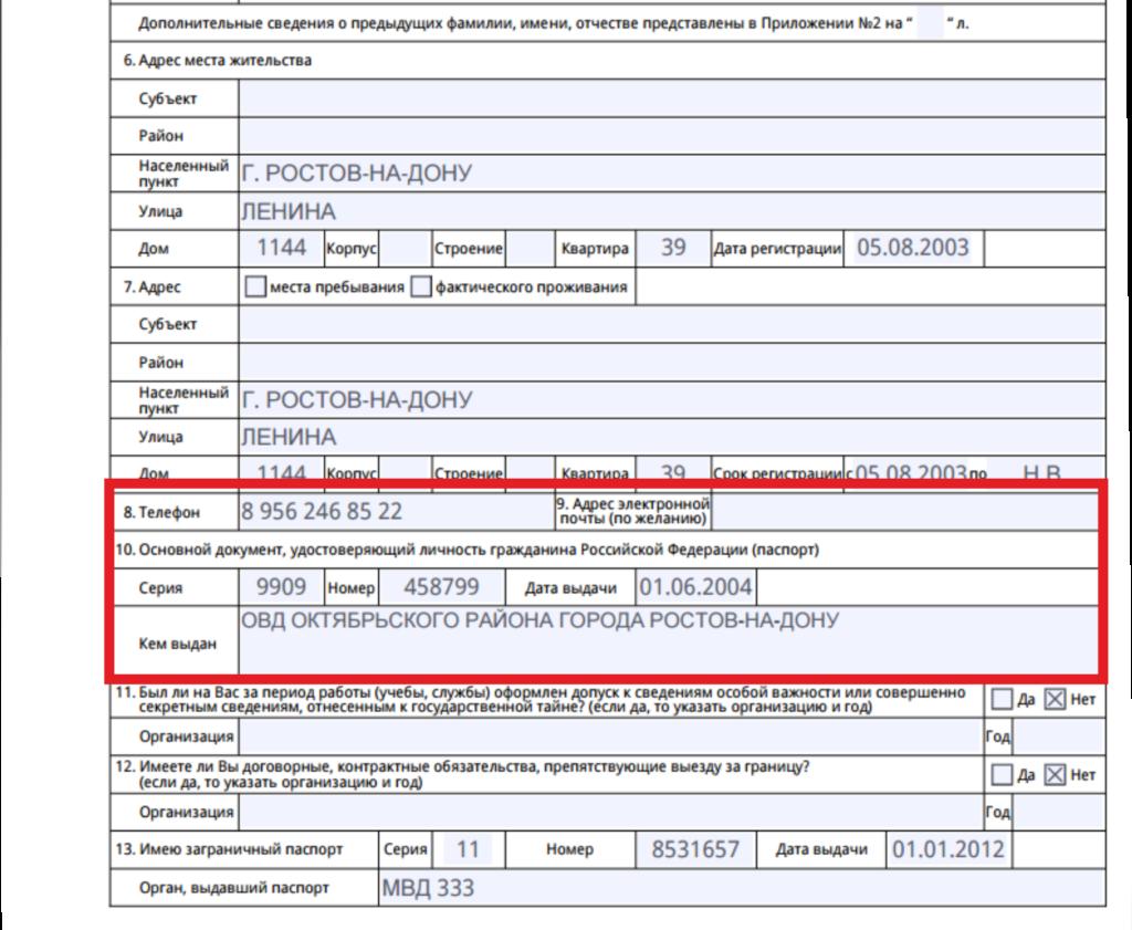 Инструкция по заполнению заявления нового образца на загранпаспорт